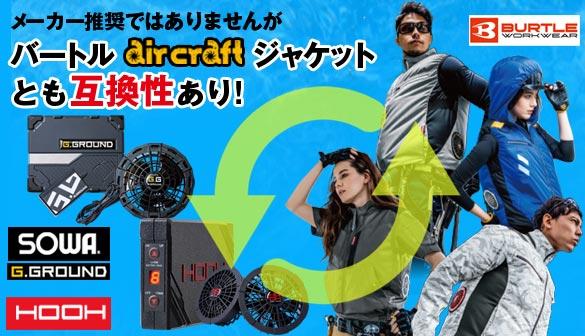 バートルの空調服エアクラフトに他社のファン&バッテリーを装着可能