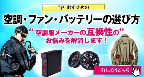 空調服・ファン・バッテリーの選び方まずは、互換性のお悩みを解消!