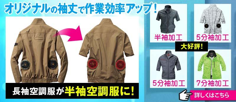 袖加工:長袖空調服を半袖に加工お直しします!