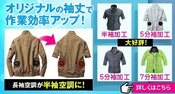 袖加工:長袖空調服を半袖に加工お直し