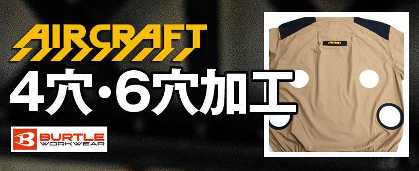 エアークラフト【バートル4つ穴加工】
