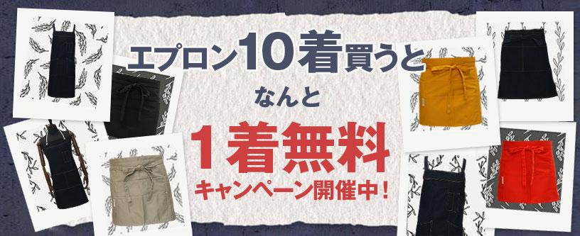 エプロン10着買うと1着無料キャンペーン開催中!