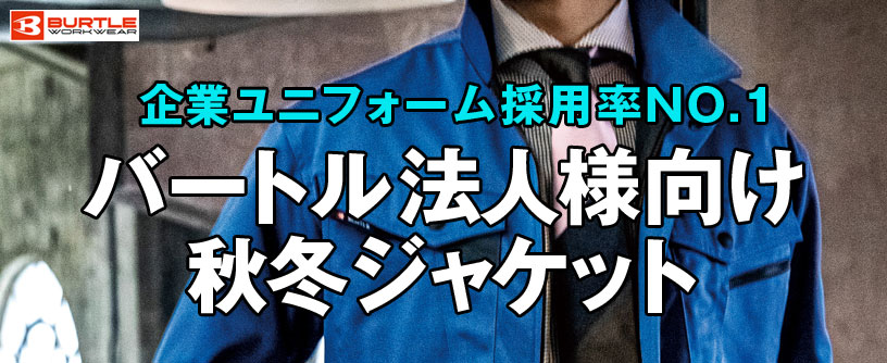 バートル法人向け秋冬ジャケット