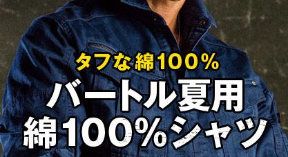 夏用バートル綿100%シャツ