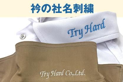 衿の刺繍ネーム入れ