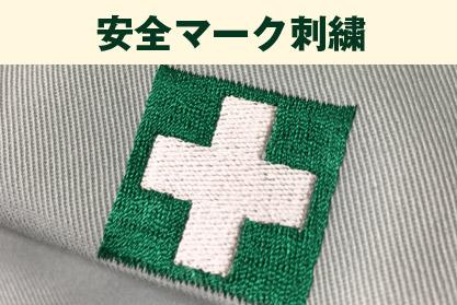 オリジナル安全マーク刺繍