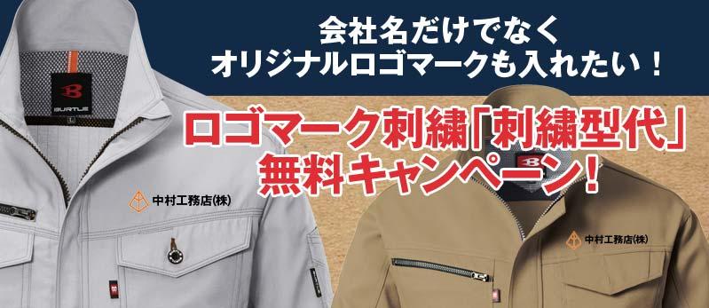ロゴマーク刺繍の「刺繍型代」無料キャンペーン!
