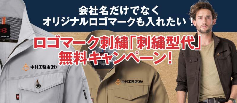 ロゴマーク刺繍 「刺繍型代」無料キャンペーン!