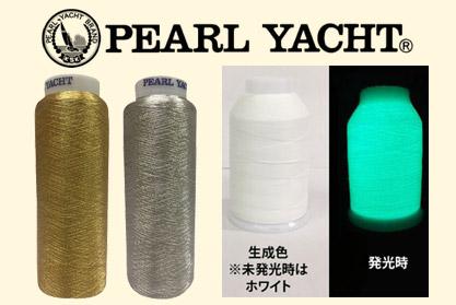 金糸・銀糸のラメ系の糸・光る社名蓄光糸