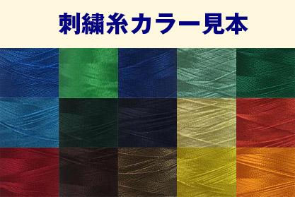 刺繍色カラー見本
