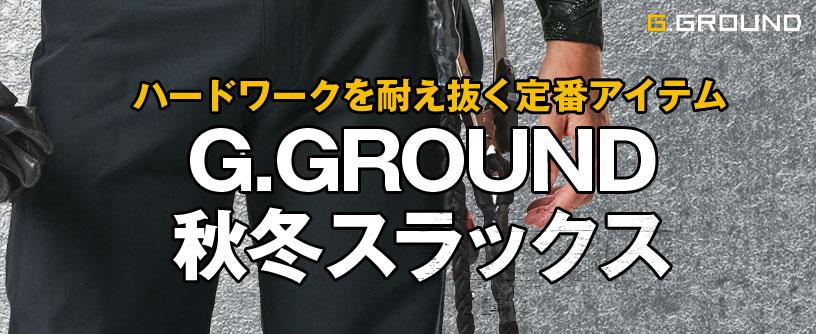 G.GROUND秋冬スラックス