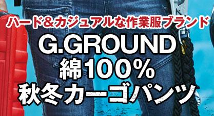 G.GROUND綿100%秋冬カーゴパンツ