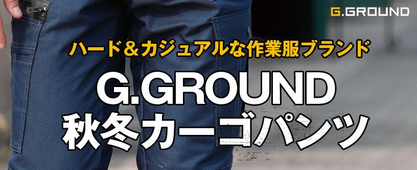 G.GROUND秋冬カーゴパンツ