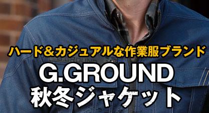 G.GROUND秋冬ジャケット
