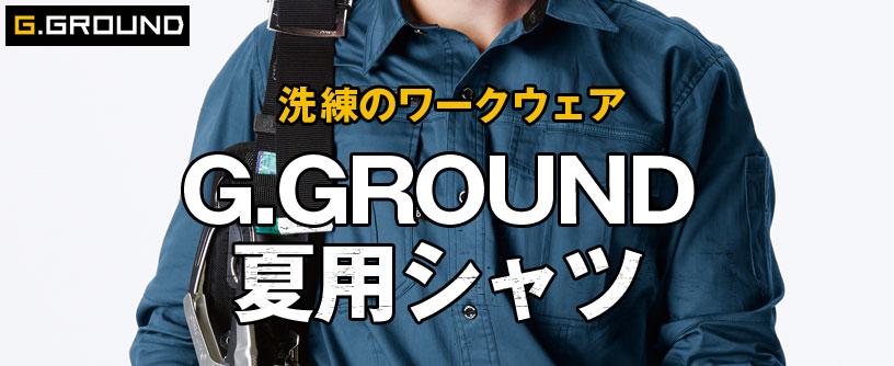 夏用G.GROUNDシャツ