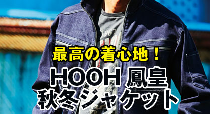 HOOH 鳳皇 秋冬ジャケット