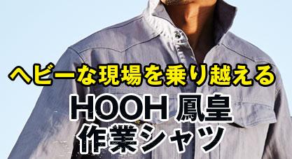 HOOH 鳳皇作業シャツ