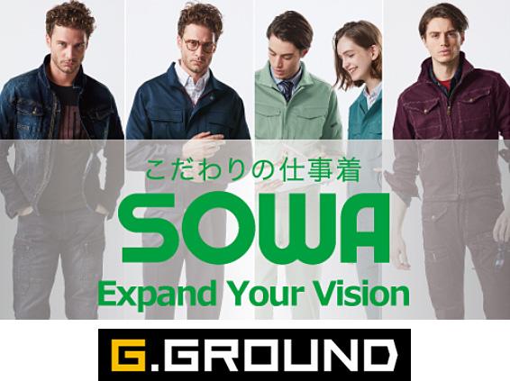 対応メーカーSOWA 桑和社の製品