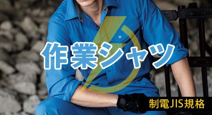 制電JIS規格 作業シャツ