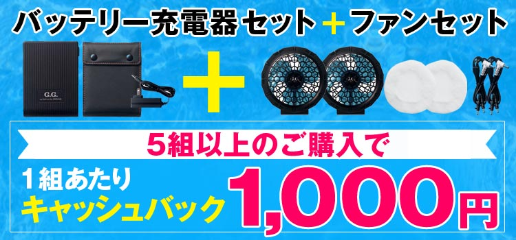 SOWAG.GROUND バッテリー充電器セット+ファンセット