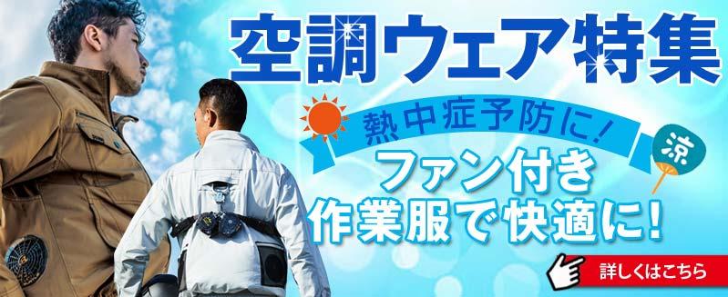 空調服特集|熱中症予防にファン付き作業服で夏でも快適に!