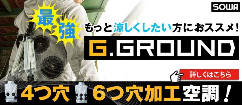 G.GROUND(ジーグランド)-SOWA空調服|4つ穴・6つ穴加工