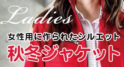 女性用秋冬ジャケット