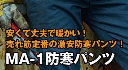 MA-1防寒パンツ