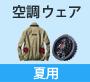 空調服・エアークラフト