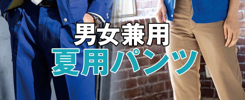 男女兼用パンツ夏用