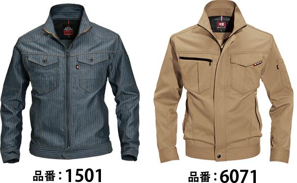 品番1501、品番6071