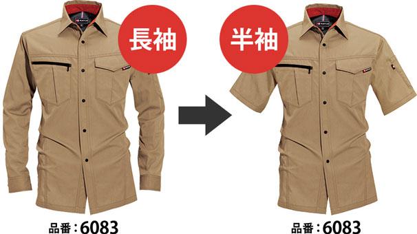 半袖加工(5分袖、7分袖など)
