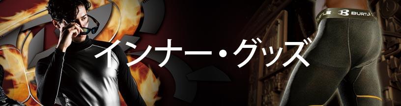 インナー・グッズ