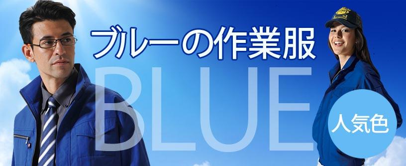 人気色ブルーの作業服