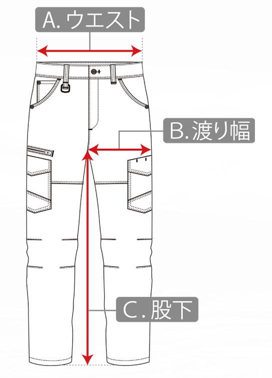 ズボンの寸法の測り方