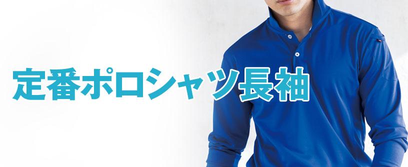 定番ポロシャツ長袖