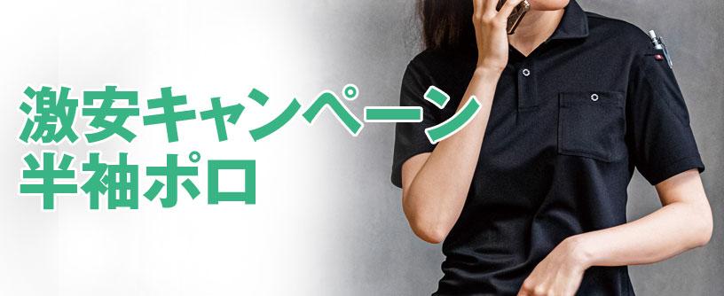 激安キャンペーン半袖ポロ
