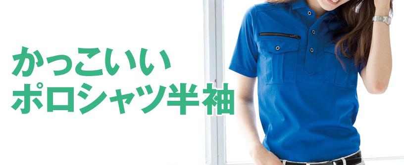 かっこいいポロシャツ半袖