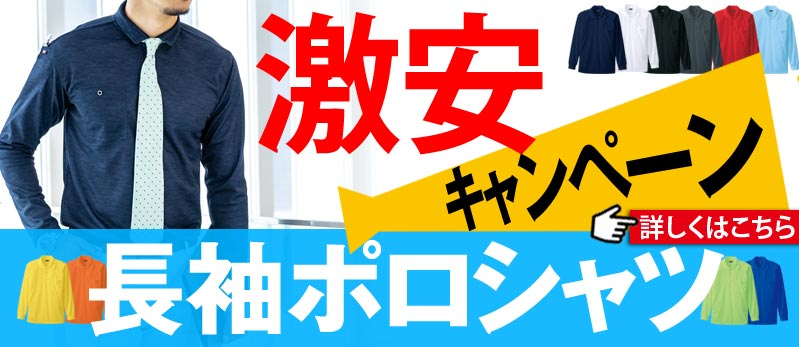 長袖ポロシャツ激安キャンペーン