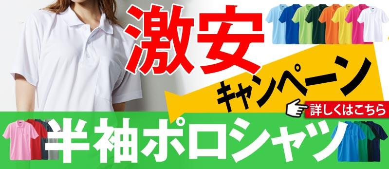 半袖ポロシャツ激安キャンペーン