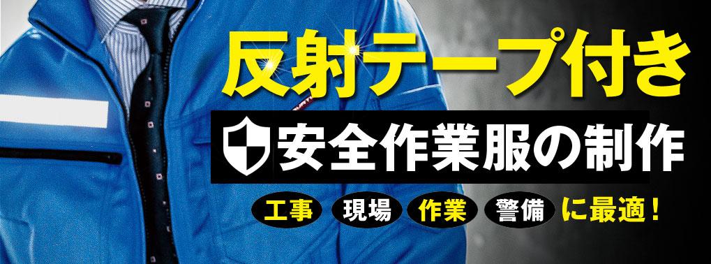 反射テープ付き安全作業服|工事・現場・作業・警備・防犯に最適!