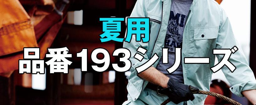 品番193シリーズ夏用