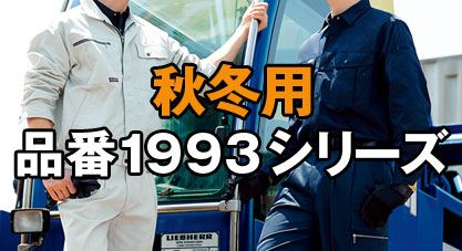品番1993シリーズ秋冬