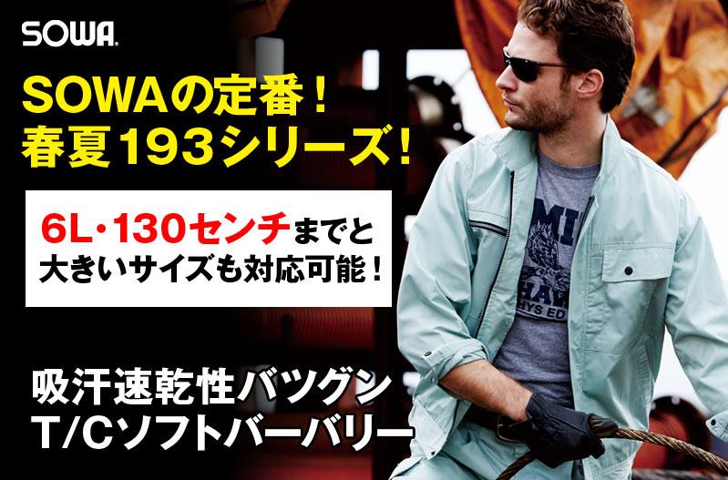 SOWAの人気の春夏193シリーズ!