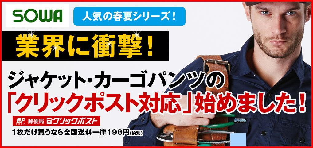 SOWA191シリーズ送料198円