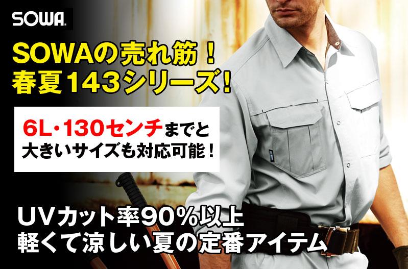 SOWAの春夏限定143シリーズ