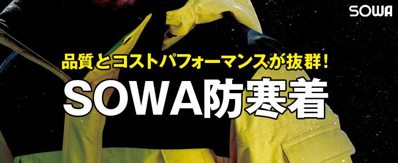 品質とコストパフォーマンスが抜群SOWA防寒着