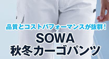 SOWA秋冬カーゴパンツ
