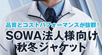 SOWA法人様向け秋冬ジャケット