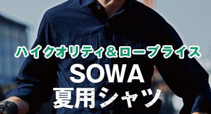 夏用SOWAシャツ